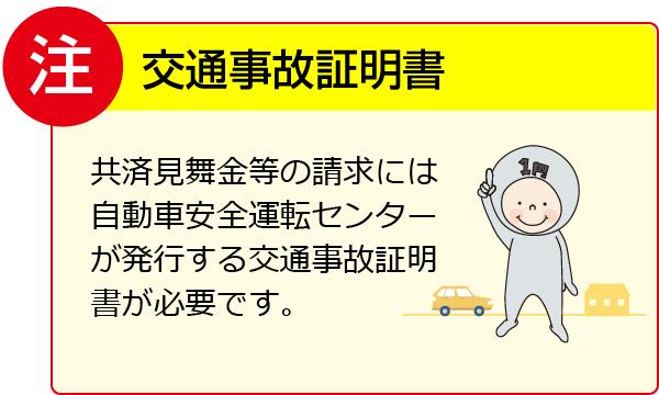 共済見舞金等の請求には自動車安全運転センターが発行する交通事故証明書が必要です。